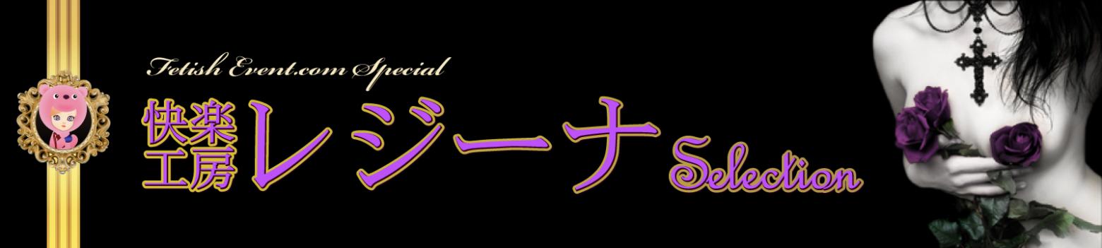 フェティッシュイベント.com/レジーナ・セレクション